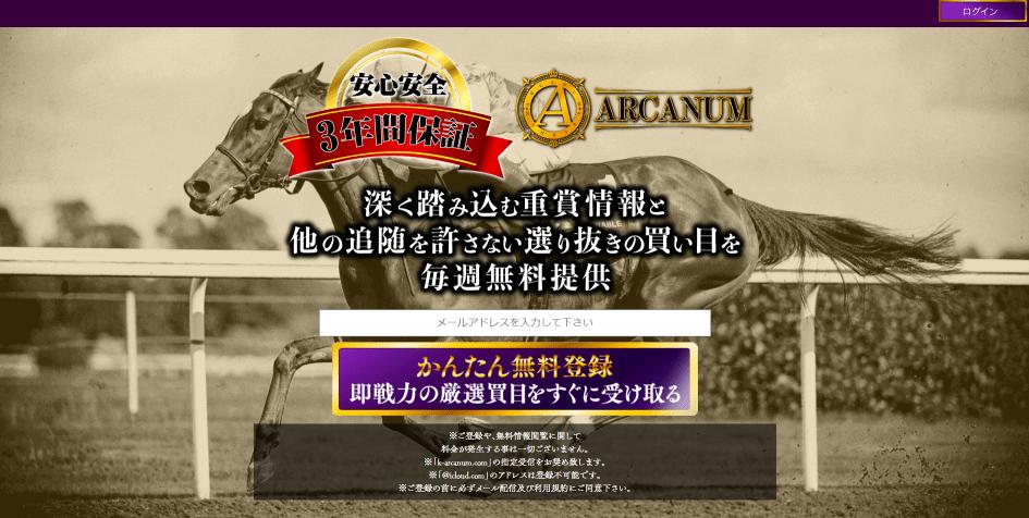 アルカナム(ARCANUM)の画像
