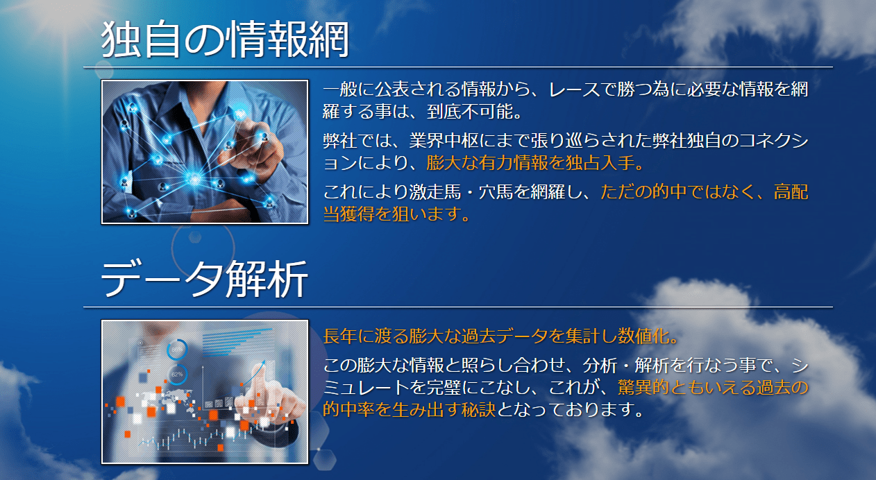 https://adxportland.com/wp-content/uploads/pc.sher-lock-net/シャーロック-誇る情報力.png