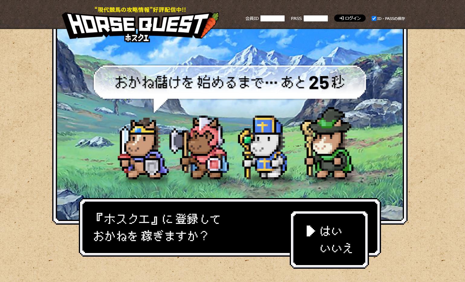 ホースクエスト(HORSE QUEST)